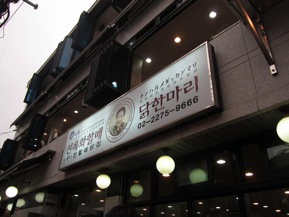 10チンハルメダッカンマリ.JPG